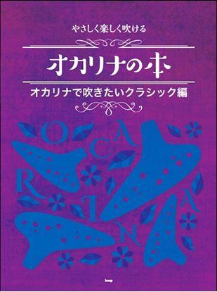オカリナ やさしく楽しく吹けるオカリナの本 【オカリナで吹きたいクラシック編】 の画像