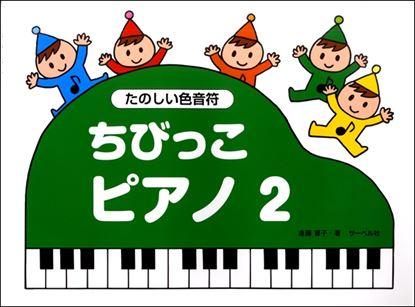 ちびっこピアノ(2)《たのしい色音符》 の画像