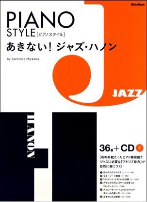 ピアノスタイル あきない!ジャズ・ハノン の画像