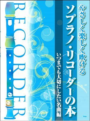 やさしく楽しく吹ける ソプラノ・リコーダーの本【いつまでも大切にしたい名曲編】 の画像