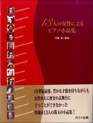 内藤 晃:「13人の女性によるピアノ小品集」 の画像