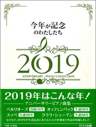 内藤 晃:アニバーサリーピアノ曲集「今年が記念のわたしたち2019」 の画像