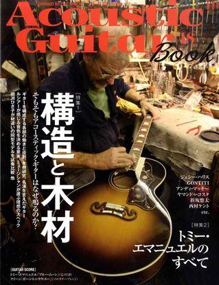 ムック Acoustic Guitar Book 48 の画像