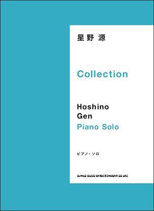 ピアノ・ソロ 星野源 Collection の画像