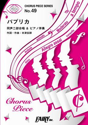 CP49コーラスピース パプリカ〈同声二部合唱〉/Foorin の画像