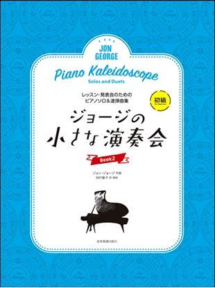 レッスン・発表会のためのソロ&連弾ピアノ曲集 ジョージの小さな演奏会 2 の画像