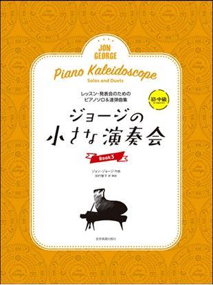 レッスン・発表会のためのソロ&連弾ピアノ曲集 ジョージの小さな演奏会 3 の画像