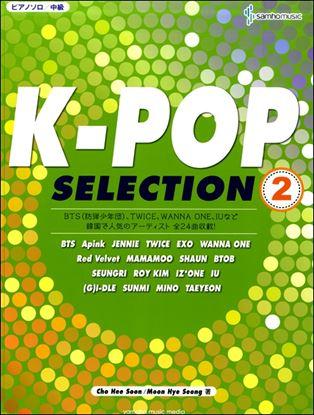 ピアノソロ 中級 K-POP SELECTION2 の画像
