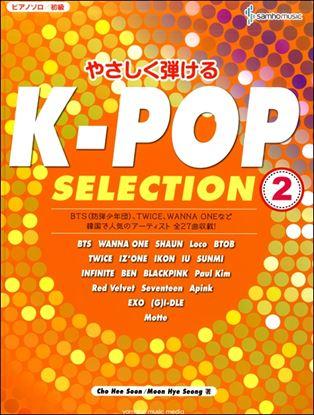 ピアノソロ 初級 やさしく弾ける K-POP SELECTION 2 の画像