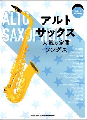 アルト・サックス人気&定番ソングス(カラオケCD2枚付) の画像