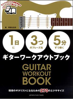 【1日】に【3つ】のフレーズを【5分】ずつ弾く ギターワークアウトブック の画像