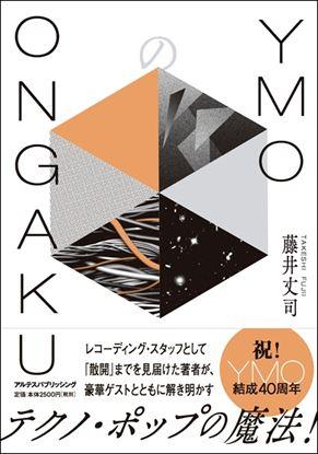 YMOのONGAKU の画像