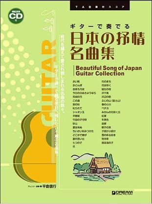 TAB譜付スコア ギターで奏でる/日本の抒情名曲集 の画像