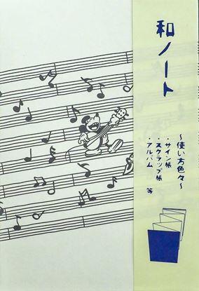 DWAー5512 和ノート 楽譜(クラシックミッキー&ミニー) の画像