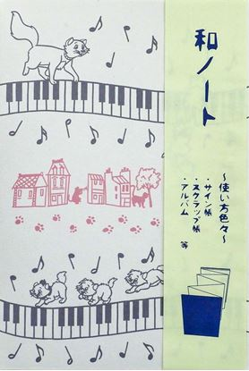 DWAー5488 和ノート おしゃれキャット(猫と街並み) の画像