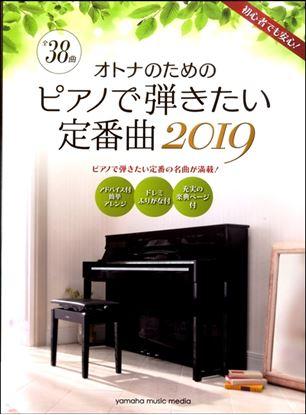 ヤマハムックシリーズ192 オトナのためのピアノで弾きたい定番曲2019 の画像