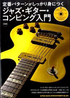定番パターンがしっかり身につく ジャズ・ギター・コンピング入門(CD付) の画像