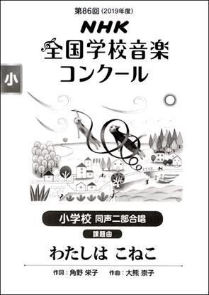 平成31年度 第86回NHK全国学校音楽コンクール課題曲 小学校 同声二部 わたしは こねこ の画像