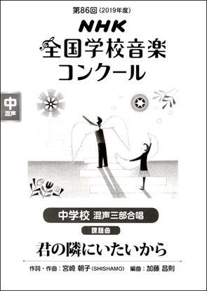 平成31年度 第86回NHK全国学校音楽コンクール課題曲 中学校 混声三部 君の隣にいたいから の画像