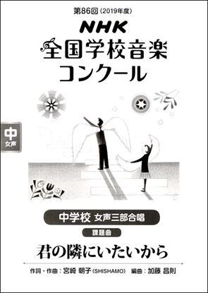 平成31年度 第86回NHK全国学校音楽コンクール課題曲 中学校 女声三部 君の隣にいたいから の画像