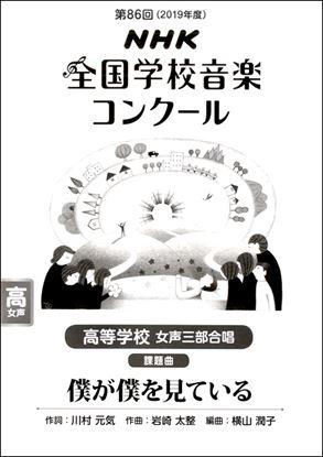 平成31年度 第86回NHK全国学校音楽コンクール課題曲 高校女声三部 僕が僕を見ている の画像