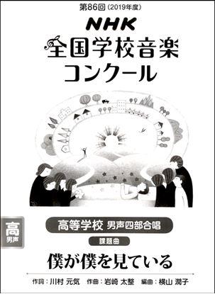 平成31年度 第86回NHK全国学校音楽コンクール課題曲 高校男声四部 僕が僕を見ている の画像