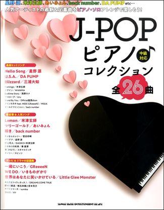 ムック J-POPピアノ♪コレクション の画像