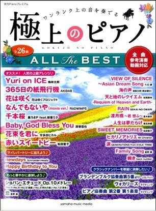 月刊Piano プレミアム 極上のピアノ ALL THE BEST~全曲参考演奏動画対応~ の画像