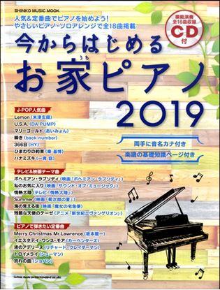 ムック 今からはじめるお家ピアノ2019 CD付 の画像