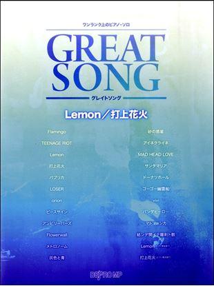 ワンランク上のPソロ グレイトソング Lemon/打上花火 の画像