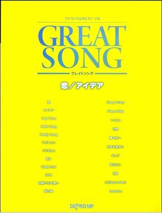ワンランク上のPソロ グレイトソング 恋/アイデア の画像