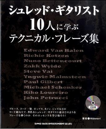 シュレッド・ギタリスト10人に学ぶテクニカル・フレーズ集 CD付 の画像