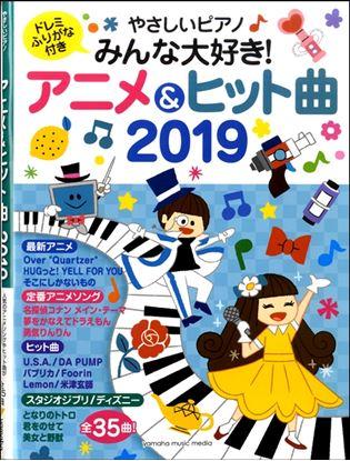 ヤマハムックシリーズ193 やさしいピアノ みんな大好き!アニメ&ヒット曲2019 の画像