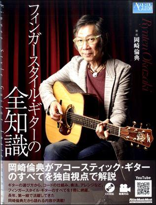 フィンガースタイル・ギターの全知識 の画像