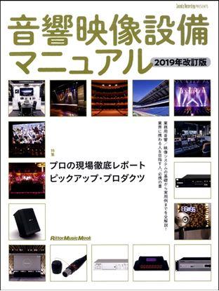 音響映像設備マニュアル 2019年改訂版 の画像