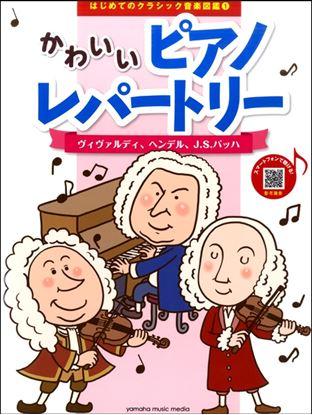 はじめてのクラシック音楽図鑑1 かわいいピアノレパートリー~ヴィヴァルディ、ヘンデル、J.S.バッハ~ の画像