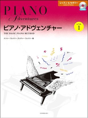 ピアノ・アドベンチャー レッスン&セオリー レベル1 CD付 の画像