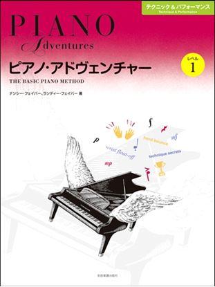 ピアノアドベンチャー テクニック&パフォーマンス レベル1 の画像