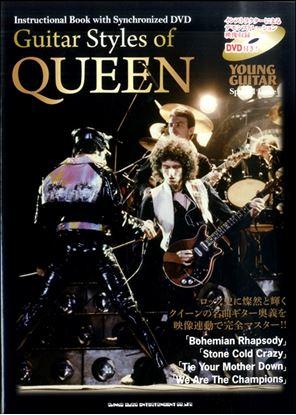 Guitar Styles of QUEEN DVD付 の画像