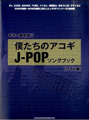 ギター弾き語り 僕たちのアコギJ-POPソングブック[ワイド版] の画像