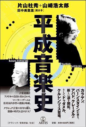平成音楽史 の画像