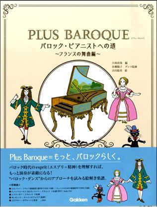 PLUS BAROQUE バロック・ピアニストへの道~フランスの舞曲編~ の画像