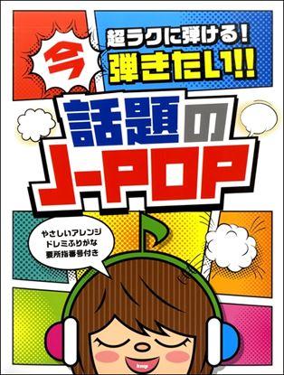 超ラクに弾ける!今弾きたい!!話題のJ-POP の画像