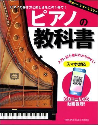 ピアノの教科書 の画像
