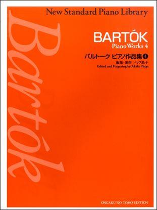 ニュー・スタンダード・ピアノ曲集 バルトーク ピアノ作品集 4 の画像