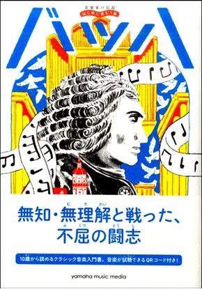音楽家の伝記 はじめに読む1冊 バッハ の画像