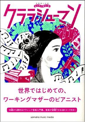 音楽家の伝記 はじめに読む1冊 クララ・シューマン の画像