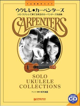 ウクレレ/カーペンターズ[新装版] 模範演奏CD付  の画像