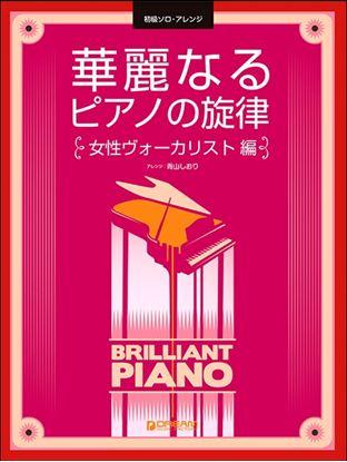 初級ソロ・アレンジ 華麗なるピアノの旋律[女性ヴォーカリスト・編] の画像