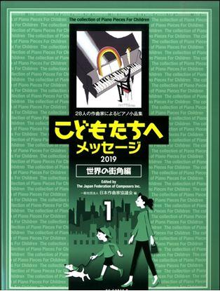 日本作曲家協議会:28人の作曲家によるピアノ小品集「こどもたちへメッセージ 世界の街角編-1」(2019 の画像